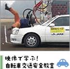 映像で学ぶ!自転車交通安全教室