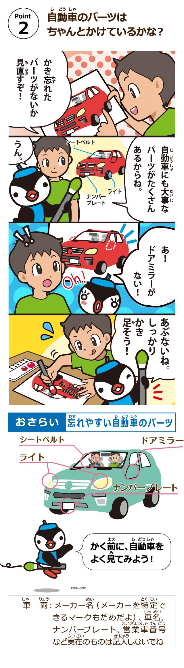 やつ な 簡単 交通 ポスター 安全