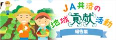JA共済の地域貢献活動報告集