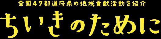 全国47都道府県の地域貢献活動を紹介 - ちいきのために