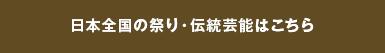 日本全国の祭り・伝統芸能はこちら