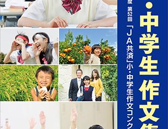 作文集(詳しくはJA共済連福岡のホームページへ)