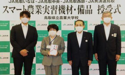 寄贈式の様子。左から鳥取県立農業大学校の久保田学生会長、地原校長、JA共済連鳥取の影井運営委員会会長、森山本部長